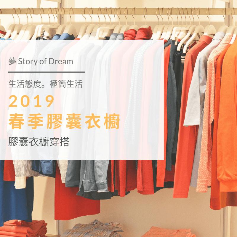 春季膠囊衣櫥選品